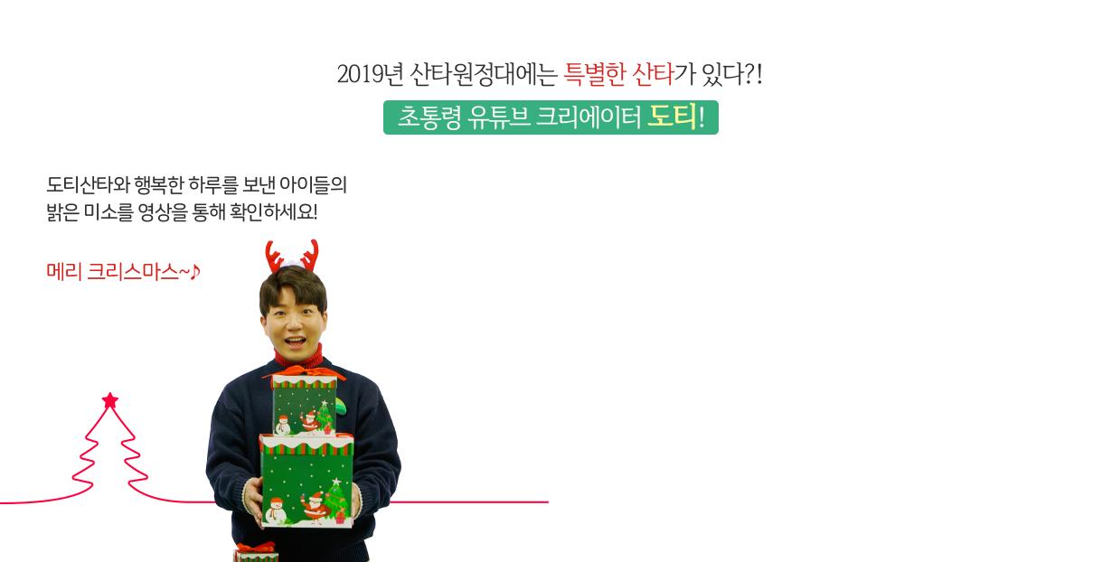 아이들이 처음 만나는 산타, 아이들을 [품:다] 상세보기03