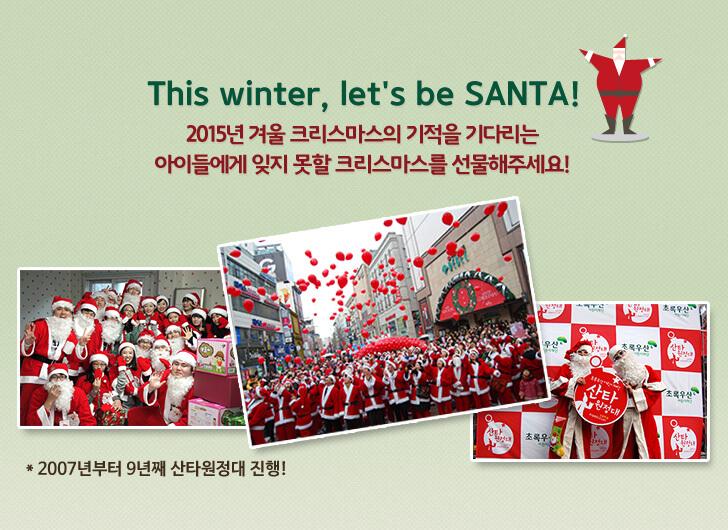 2015 산타원정대