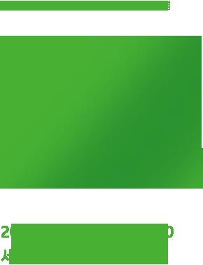제 7회 초록우산 나눔음악회